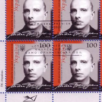 Stepan Banderan syntymän satavuotispäivää juhlistava postimerkki